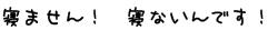jibou koe 2