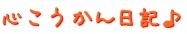 jibou_20121027142752.jpg