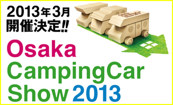 2013-osaka-coming.jpg