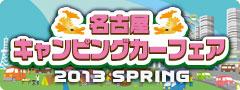 nagoya-2013sp-logo.jpg