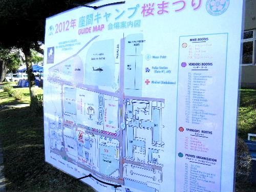 2012_0407キャンプ座間0046