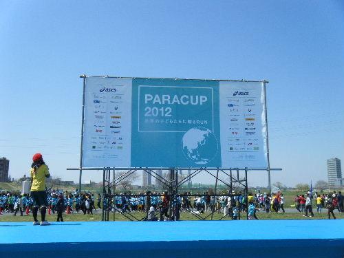 2012_0408paraカップ0060