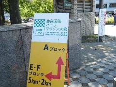 2012_0513sendaikokusai0127.jpg
