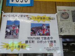 2012_0916mouhitotsunoekidenn0041.jpg