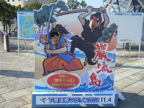 2012_1104shimonoseki0074.jpg