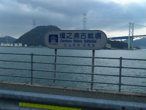 2012_1104shimonoseki0196.jpg