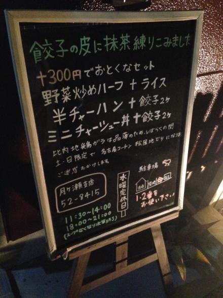 ラーメン月ヶ瀬 (2)