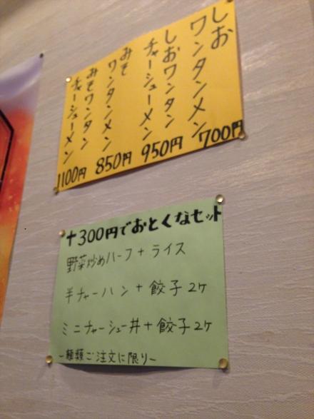 ラーメン月ヶ瀬 (3)