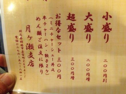 ラーメン月ヶ瀬 (8)