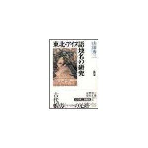 yamada  touhoku