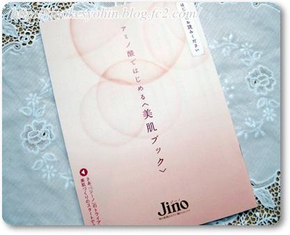 jino06.jpg