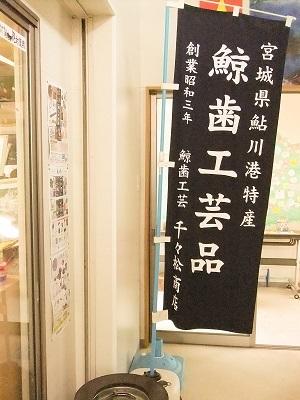 inMiyagi_002_oshika.jpg