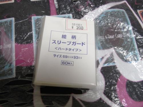 RIMG0029_convert_20130115015411.jpg