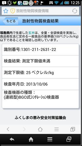 2014-11-30 12.25.20