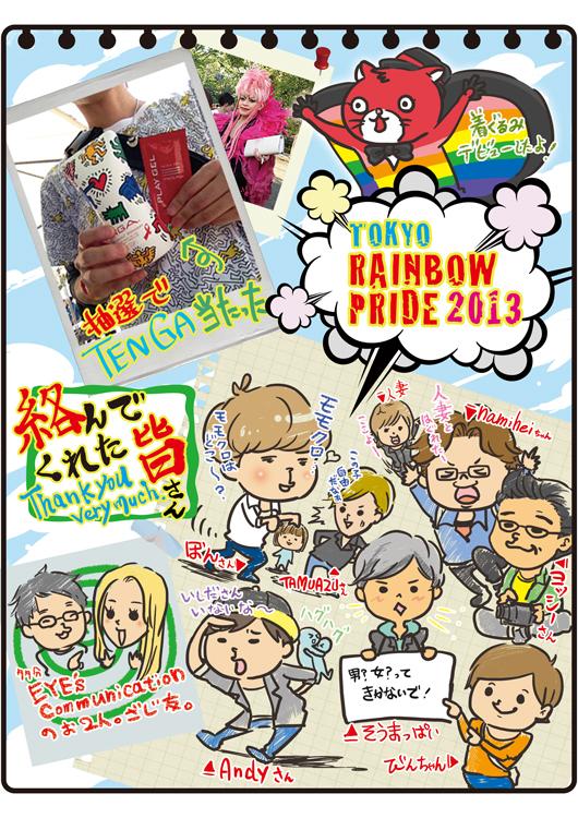 東京レインボーパレード2013