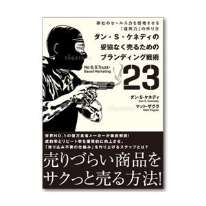 ダン・ケネディ妥協無く売るためのブランディング戦術23