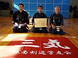 20101130 少年剣道教育奨励賞(全日本剣道連盟)