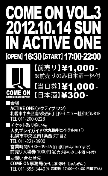 20121014 come on-main