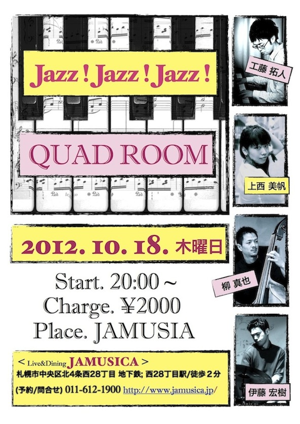20121018 QuadRoom Flyer