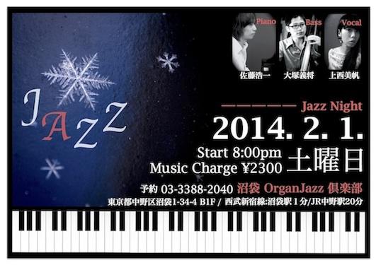 20140201@OrganJazzClub -2