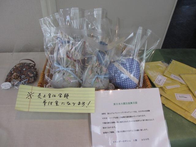 東日本大震災支援コーナー1