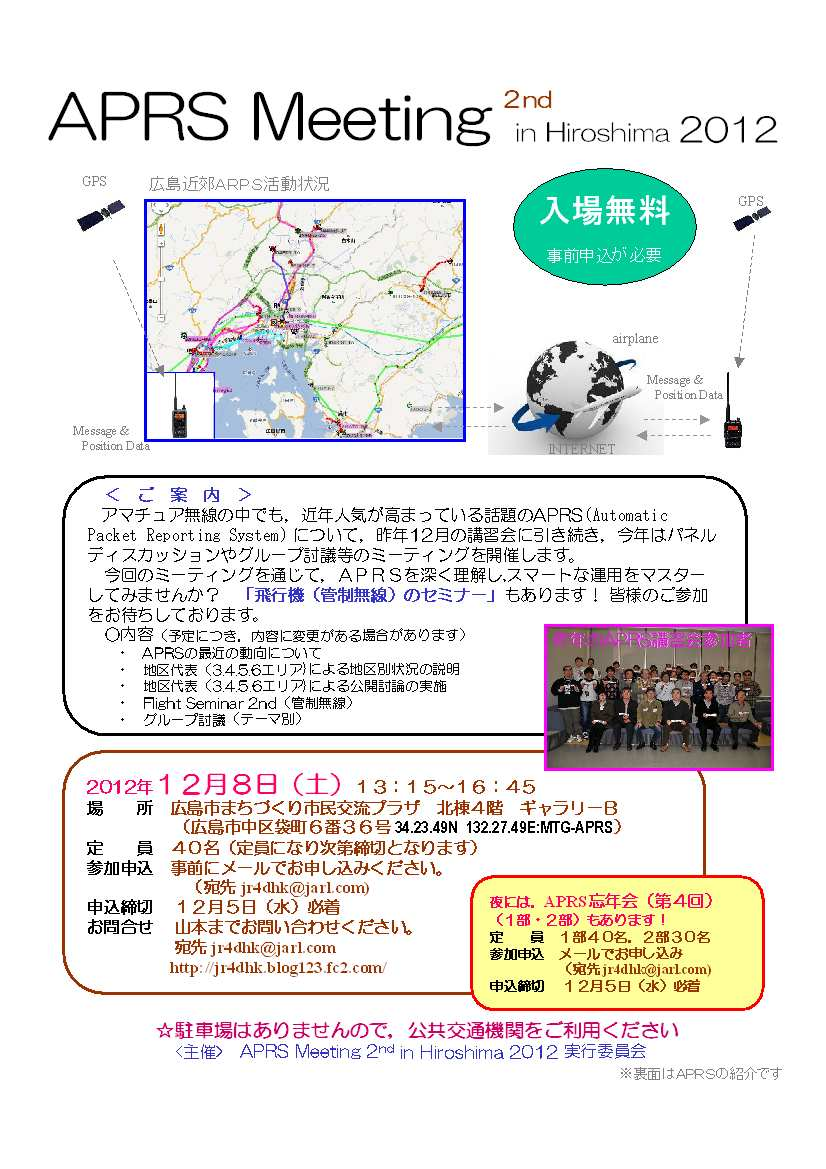 20121020_APRS Meeting ポスター-1