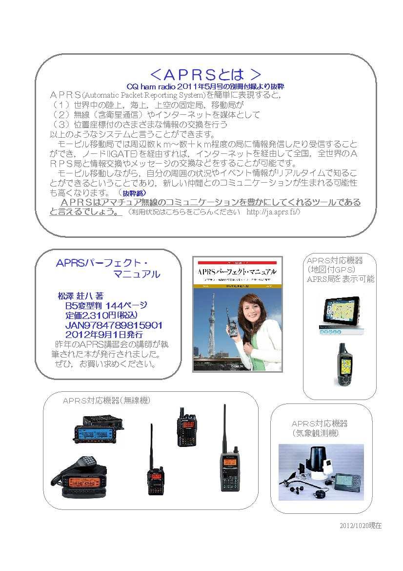 20121020_APRS Meeting ポスター-2