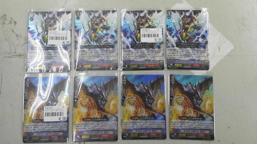 5月10日新入荷カード(vg)