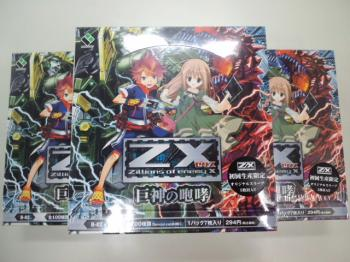 ZX第2弾