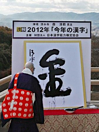 今年の漢字は金