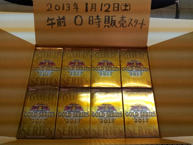 1月12日ゴールドシリーズ2013発売