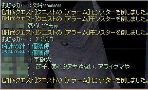 2012-05-17_23-37-53_RagnarokOnline.jpg