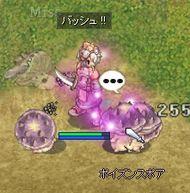 2012-06-05_23-04-17_RagnarokOnline.jpg