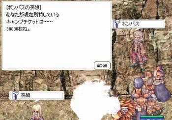 2012-07-29_15-54-01_RagnarokOnline(001).jpg