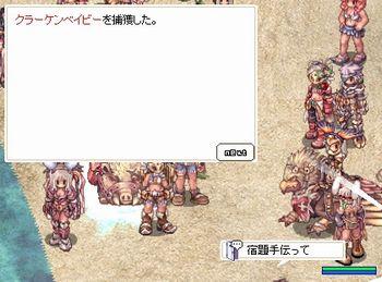 2012-08-01_01-40-33_RagnarokOnline.jpg