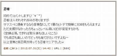 2012-08-01_09-34-32_RagnarokOnline.jpg