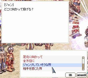2012-08-01_19-44-00_RagnarokOnline.jpg