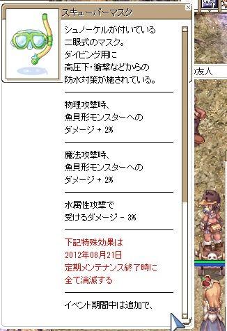 2012-08-02_18-27-53_RagnarokOnline.jpg