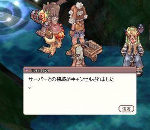 2012-08-17_02-35-09_RagnarokOnline.jpg