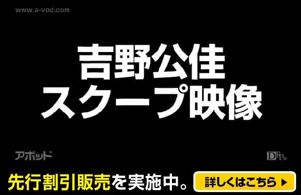 【無修正】 吉野公佳 現役芸能人遂に解禁!!!