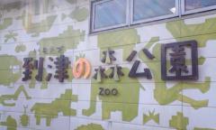 到津の森201201