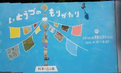 到津の森201202