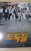 韓国映画「泥棒たち」