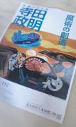 寺田政明展