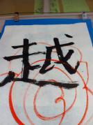 今年の漢字・ユースケ