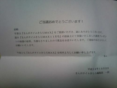 C360_2012-11-04-21-26-34.jpg