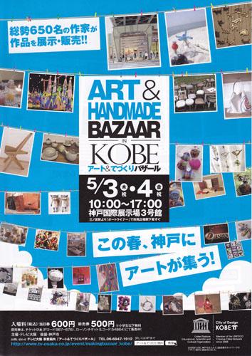 ブログ神戸アート&手づくりバザール