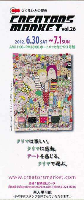 ブログクリエイターズ・マーケット2012-1