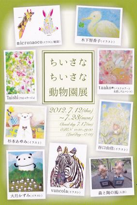 ブログ小さな動物園展01