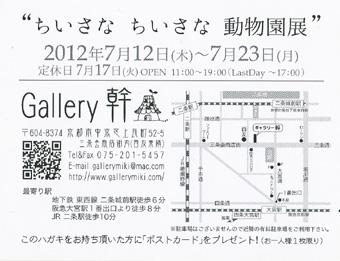 ブログ小さな動物園展02